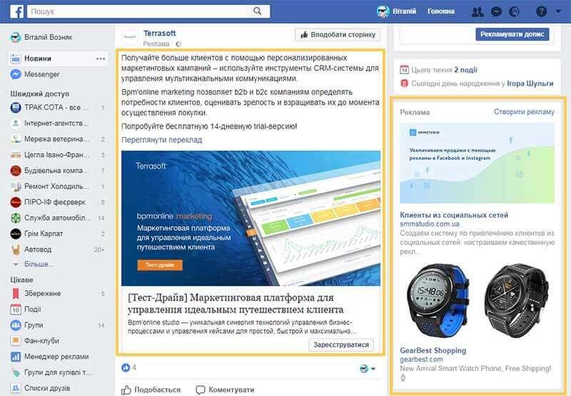 Реклама у Facebook